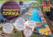 В Альметьевске открыли лучший пляж Европы