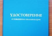 Курсы повышения квалификации тренеров при ПГАФКСиТ обзор событий