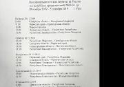 Полуфинальный этап Первенства России по волейболу среди юношей старшего возраста (2003-04 г.р.)