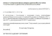 Владимиру Сергеевичу Жучкову присвоена квалификационная категория
